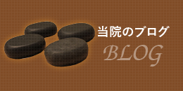 当院のブログ