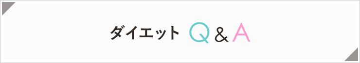 ダイエット Q&A
